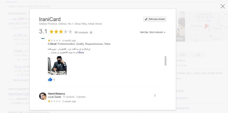 ایرانیکارت در گوگل باکس