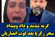 علی انصاریان سحر زکریا